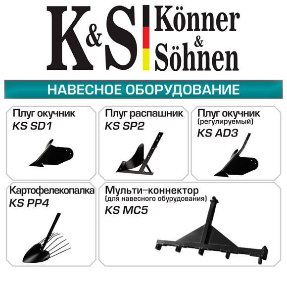 Навесное оборудование к культиватору Konner&Sohnen